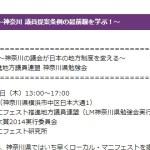 LM神奈川県勉強会