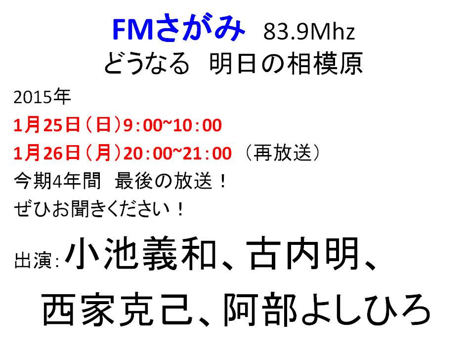FMさがみ 20150125
