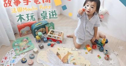 【想像力是孩子的超能力! 法國Moulin Roty故事手電筒。安撫玩偶。復古童玩】