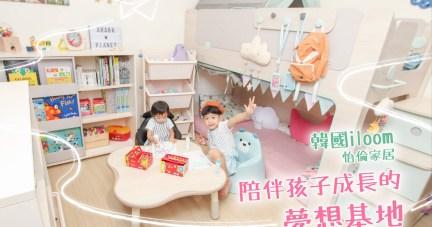 【韓國iloom怡倫家居~佈置採購全攻略|兒童房。書房。桌椅。故事屋。小鴨書桌|0甲醛無毒最安心】2021最新品!