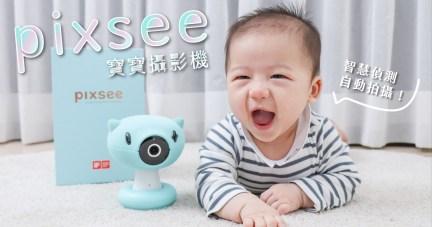 全台限量新色獨家首發!【陪伴爸媽一起守護寶寶 pixsee智慧寶寶攝影機】面部偵測功能即將上市!