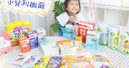 【全方位提升保護力、啟發學習力|小兒利撒爾|機能活菌12益生菌。日本益敏舒晶球益生菌。樂膚。雙效晶明葉黃素。乳鐵蛋白。小魚油DHA。成長鈣鎂+D。電解質沖泡飲。蔬果消化酵素。日本寶寶仙貝。乳酸菌夾心米。無糖Q菓】