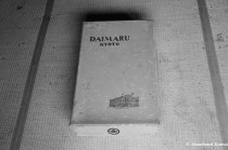 Old Daimaru Kyoto Box