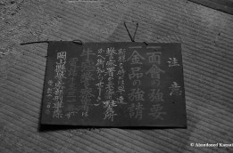 Old Handwritten Japanese Sign
