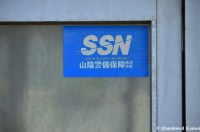 SSN - San-in Security Network