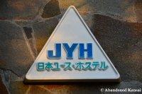 JYH 日本ユースホステル