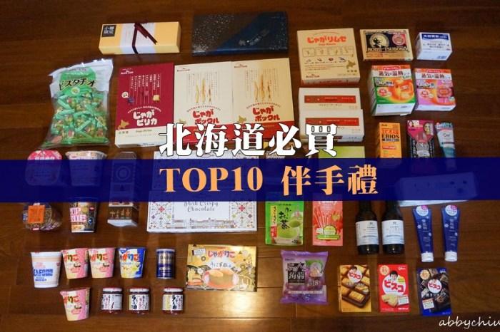 日本北海道 | 必買零食、伴手禮、藥品、調味料、北海道限定