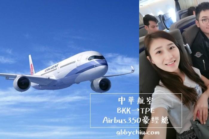 中華航空   2019泰國曼谷→桃園機場Airbus350豪經艙搭乘體驗 BKK→TPE
