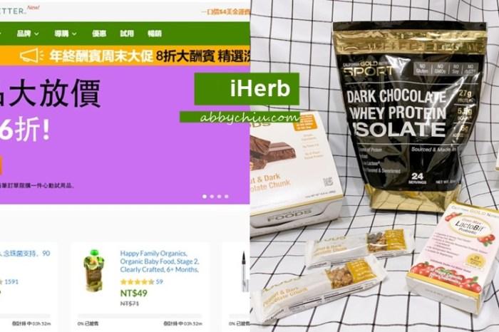 IHERB購買教學 | California Gold Nutrition高蛋白粉、營養棒開箱分享
