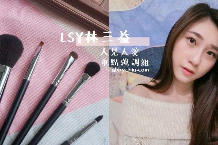 彩妝 | LSY林三益刷具 人見人愛重點強調組 幫妝容大加分的小秘密