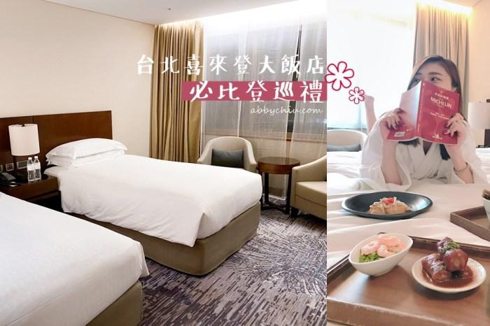 台北住宿 | 台北喜來登大飯店 必比登巡禮 美食愛好者最輕鬆的城市旅遊