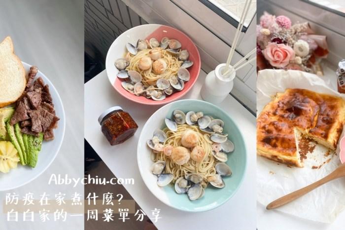 料理 | WFH三級防疫在家煮什麼? 新手煮婦的一周菜單分享