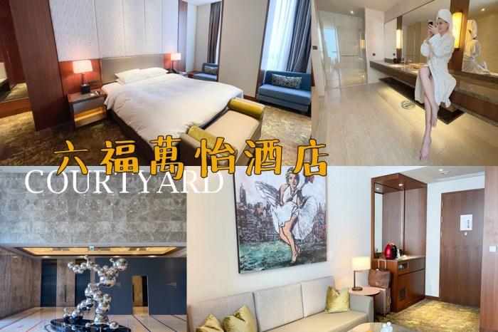 台北飯店 | 六福萬怡酒店 一晚3萬元精緻套房開箱 防疫旅館推薦  Courtyard by Marriott Taipei
