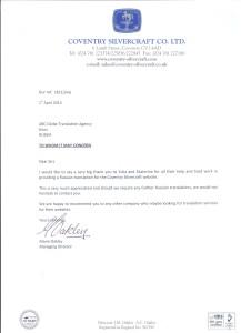 Благодарственное письмо от компании Coventry  Silvercraft Co. Ltd., Великобритания (наградная атрибутика, сувениры на заказ)