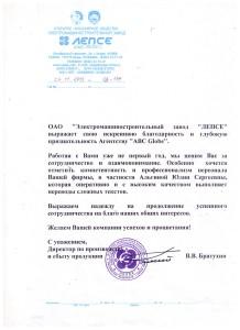 Благодарственное письмо от ОАО Электромашиностроительный завод «ЛЕПСЕ», г. Киров