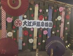 おでかけ | 大江戸温泉 | 高品質で安いネイルサロンABCネイル 池袋店