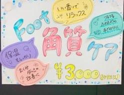 フットメニュー | フット角質ケア3,300円 | ABCネイル 上野店