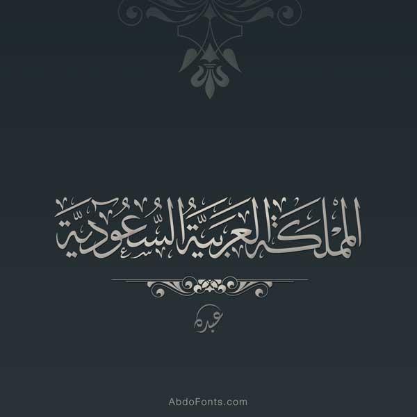 A8a0e316f203 المملكة العربية السعودية بخط الثلث Abdo Fonts