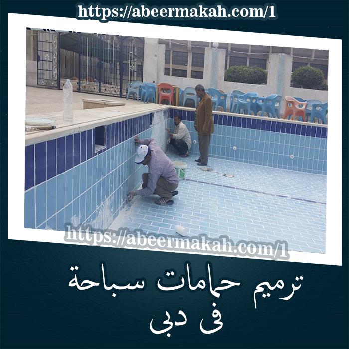 ترميم حمامات سباحة دبي