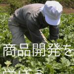 加工品に取り組む農家の方必見!商品開発セミナーに参加しました