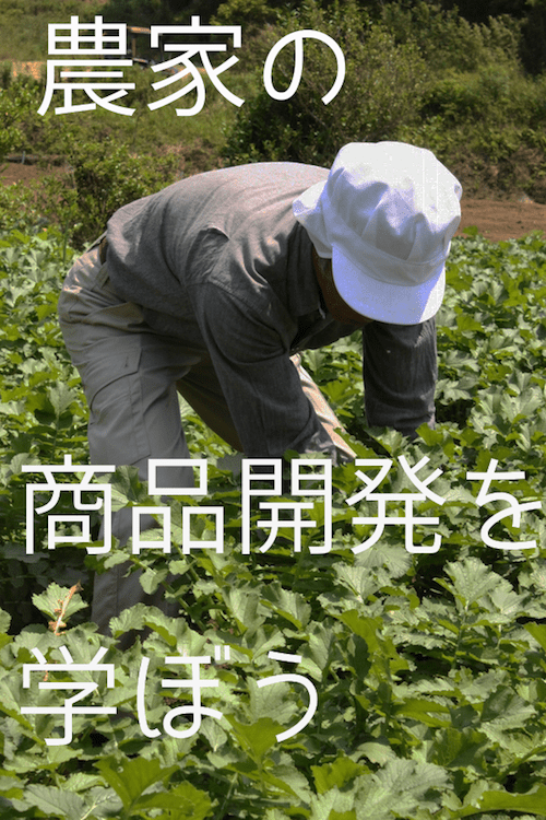 農家 商品開発