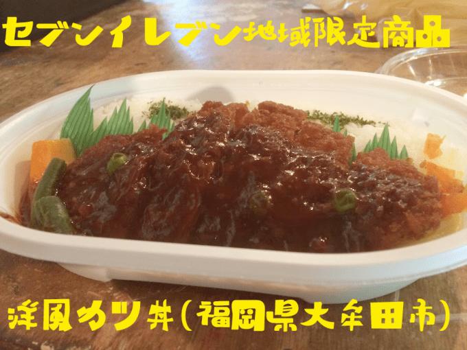 セブンイレブン洋風カツ丼