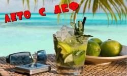 Планы «АБФ» на лето