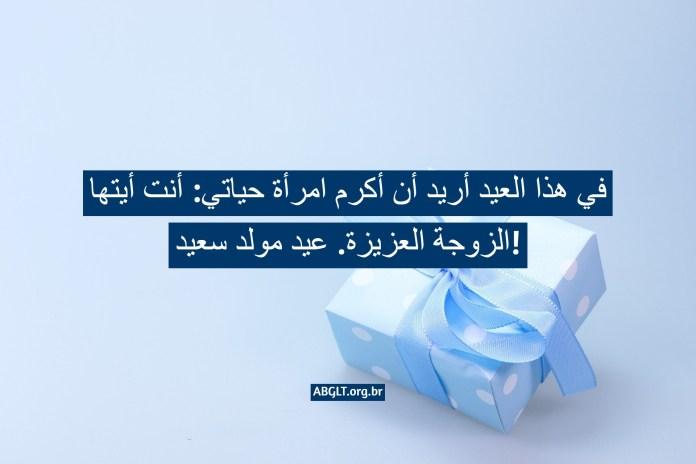 في هذا العيد أريد أن أكرم امرأة حياتي: أنت أيتها الزوجة العزيزة. عيد مولد سعيد!