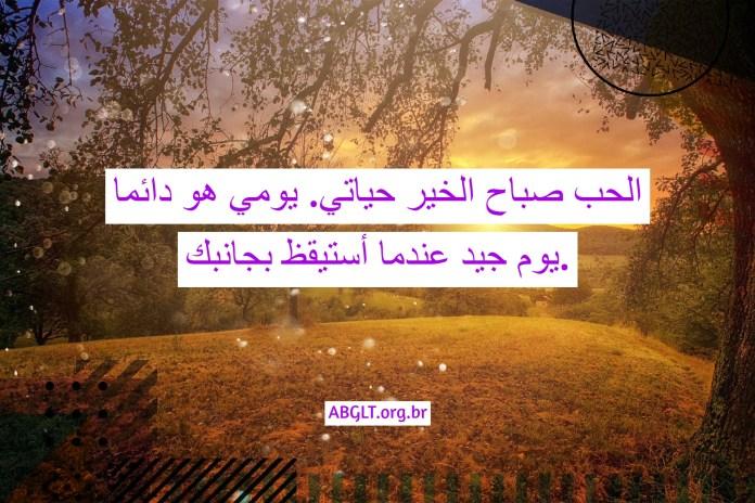 الحب صباح الخير حياتي. يومي هو دائما يوم جيد عندما أستيقظ بجانبك.