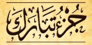 اخر كلمة في جزء تبارك مكونة من 6 حروف ابجديه Abjadih
