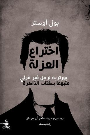 اقتباسات اختراع العزلة اقتباس Bnt Nasser1 أبجد