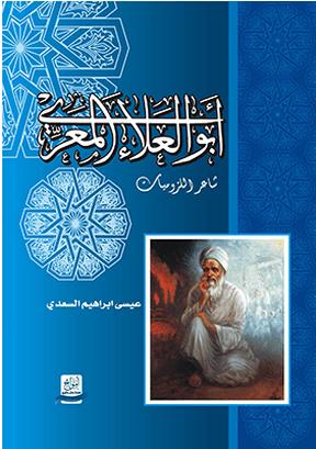 ديوان أبو العلاء المعري منتدى الزاهد