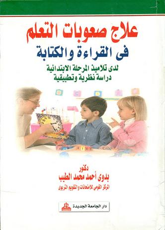 علاج صعوبات التعلم في القراءة والكتابة Pdf