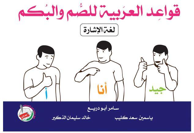 تعليم لغة الاشارة للصم والبكم