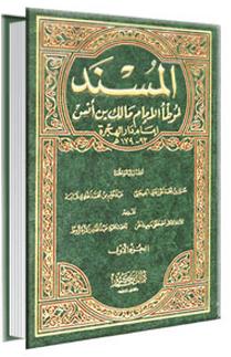 كتب مالك بن أنس أبجد