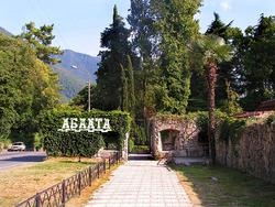 Abkhazia Gagra tratament comun)