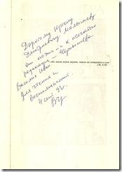 дарственная надпись отца Чернышлва. 1