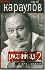 Ад-2. Караулов Андрей Викторович.1