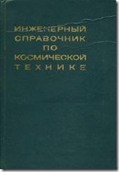 Справочник по космической технике