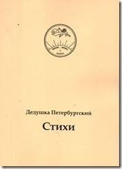 Стихи дедушки Петербургского.1