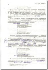 Лекция проф. Лотмана. jpg