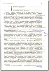 Лекция проф. Лотмана -2