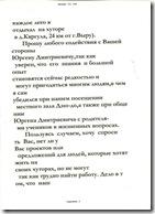 письмо министру эстонии 2. jpg