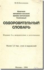 Цигун словарь Богачихина М.М