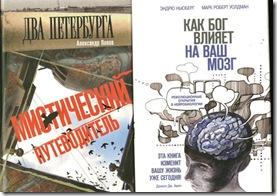 Как Бог влияет на мозг. Два Петербурга