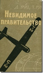 У-2. Самолёт Пауэрса.  bmp