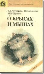 О крысах