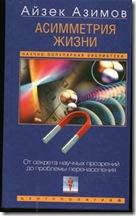 Ассиметрмя жизни. А. Азимов