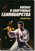 энциклопедия само-за-щит-ы