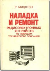 ремонт и наладка радио- аппаратуры